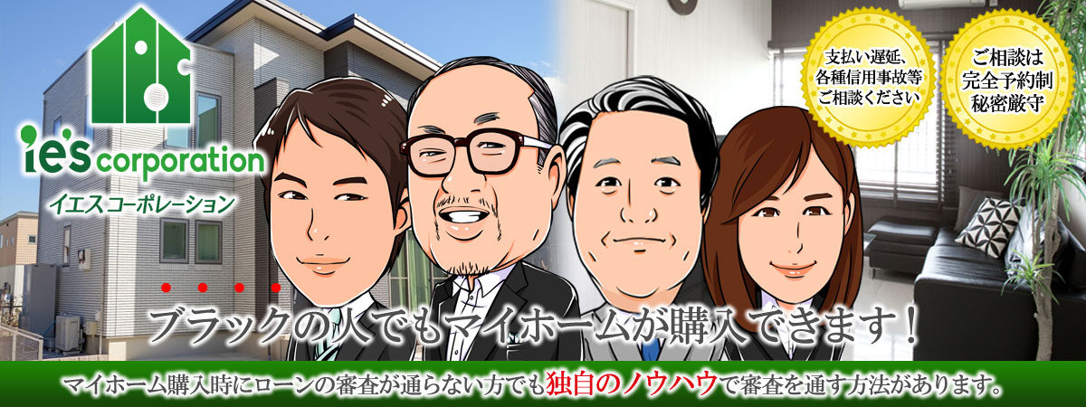 熊本のマイホーム探しの専門家株式会社 ie'sコーポレーション